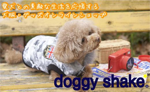 犬の服専門店ドギーシェイク