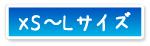 XS〜Lサイズ